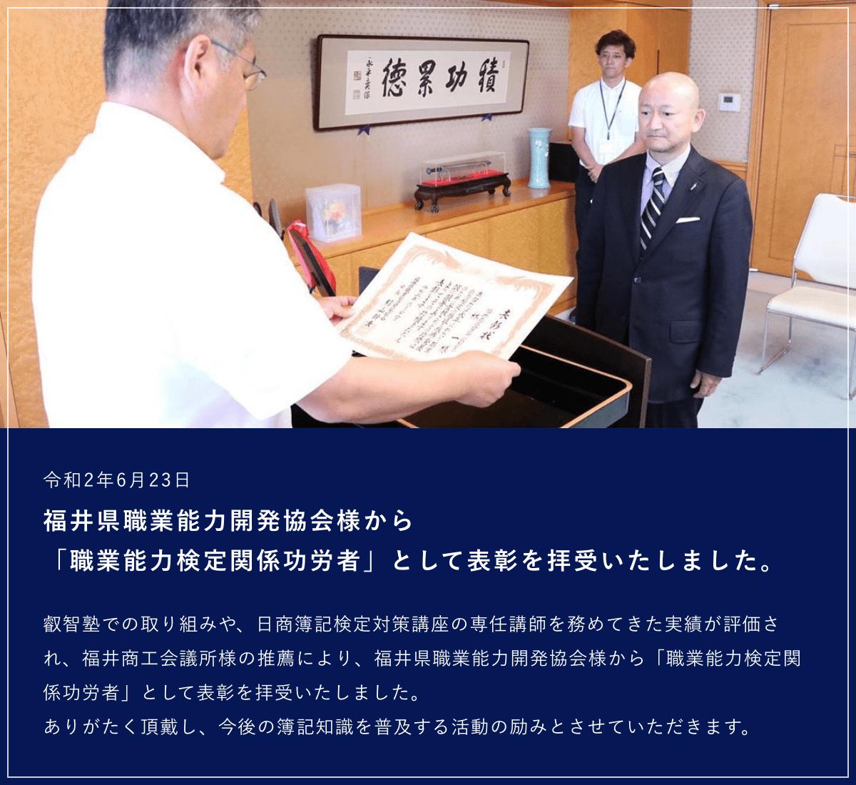 福井県職業能力開発協会様から「職業能力検定関係功労者」として表彰を拝受いたしました。