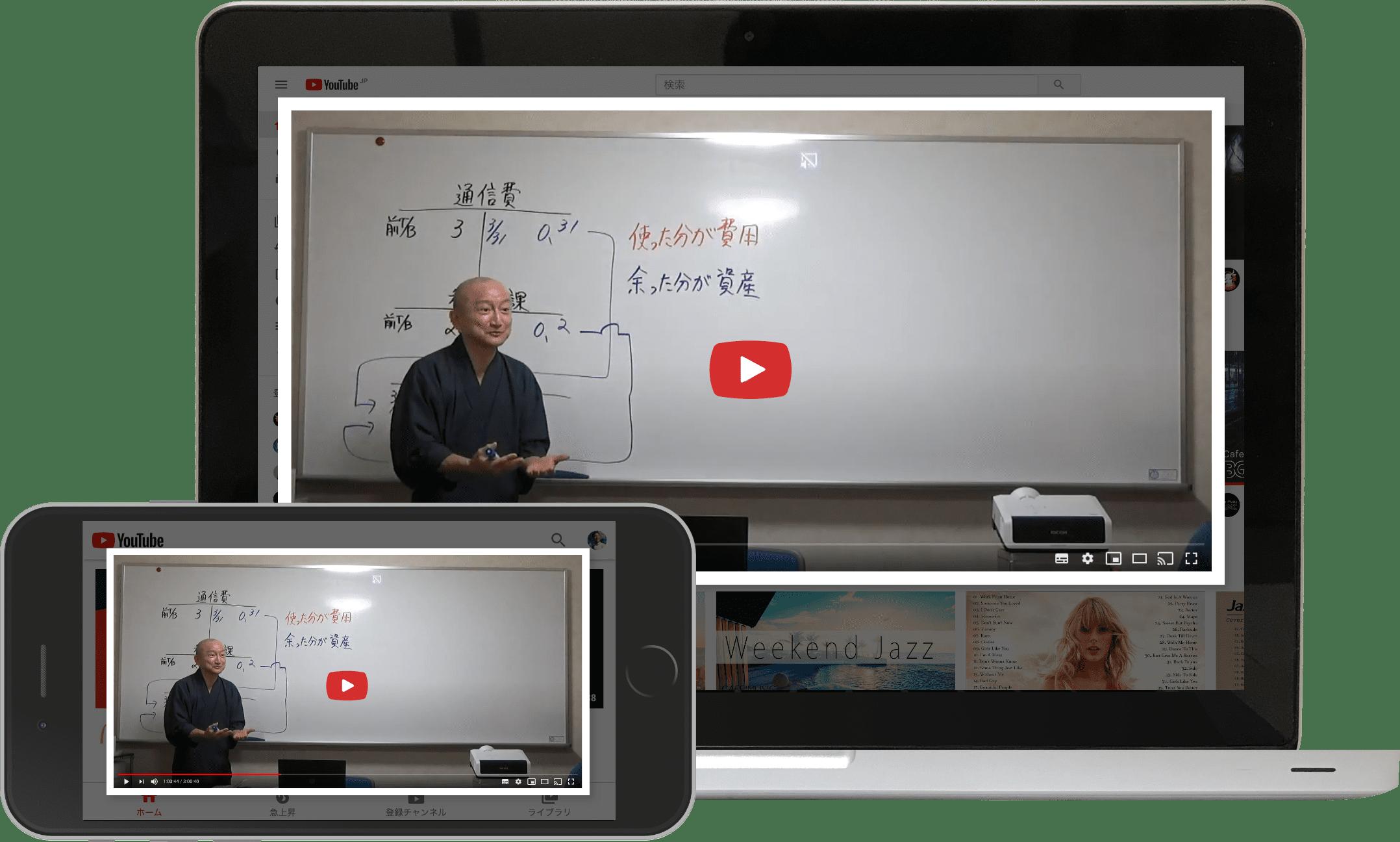 簿記の講座をZoomや動画で配信します